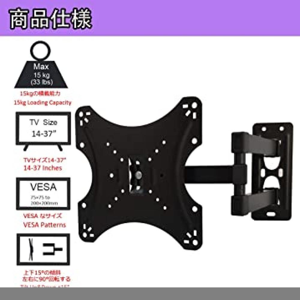 SJBRWN モニター壁掛け金具 14-37インチ 汎用液晶テレビ対応 前後上下左右角度回転式調節可能 16 19 22 24_画像2