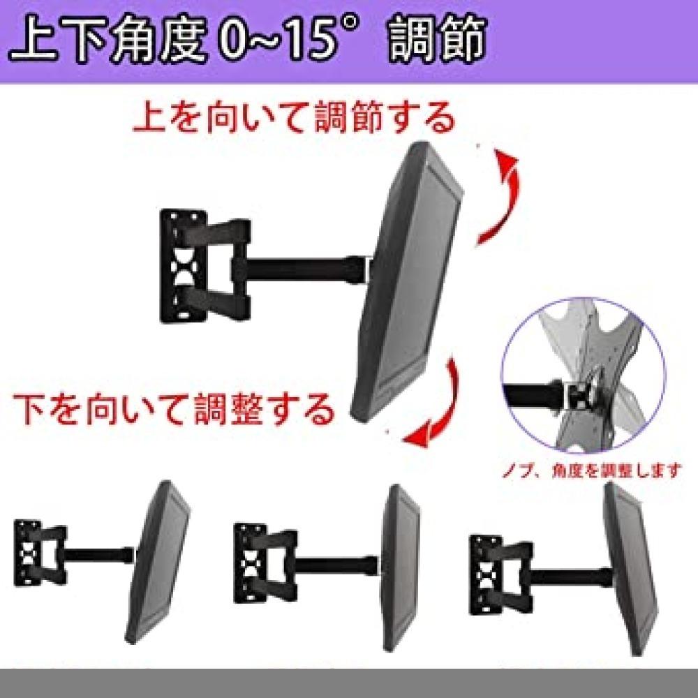 SJBRWN モニター壁掛け金具 14-37インチ 汎用液晶テレビ対応 前後上下左右角度回転式調節可能 16 19 22 24_画像5