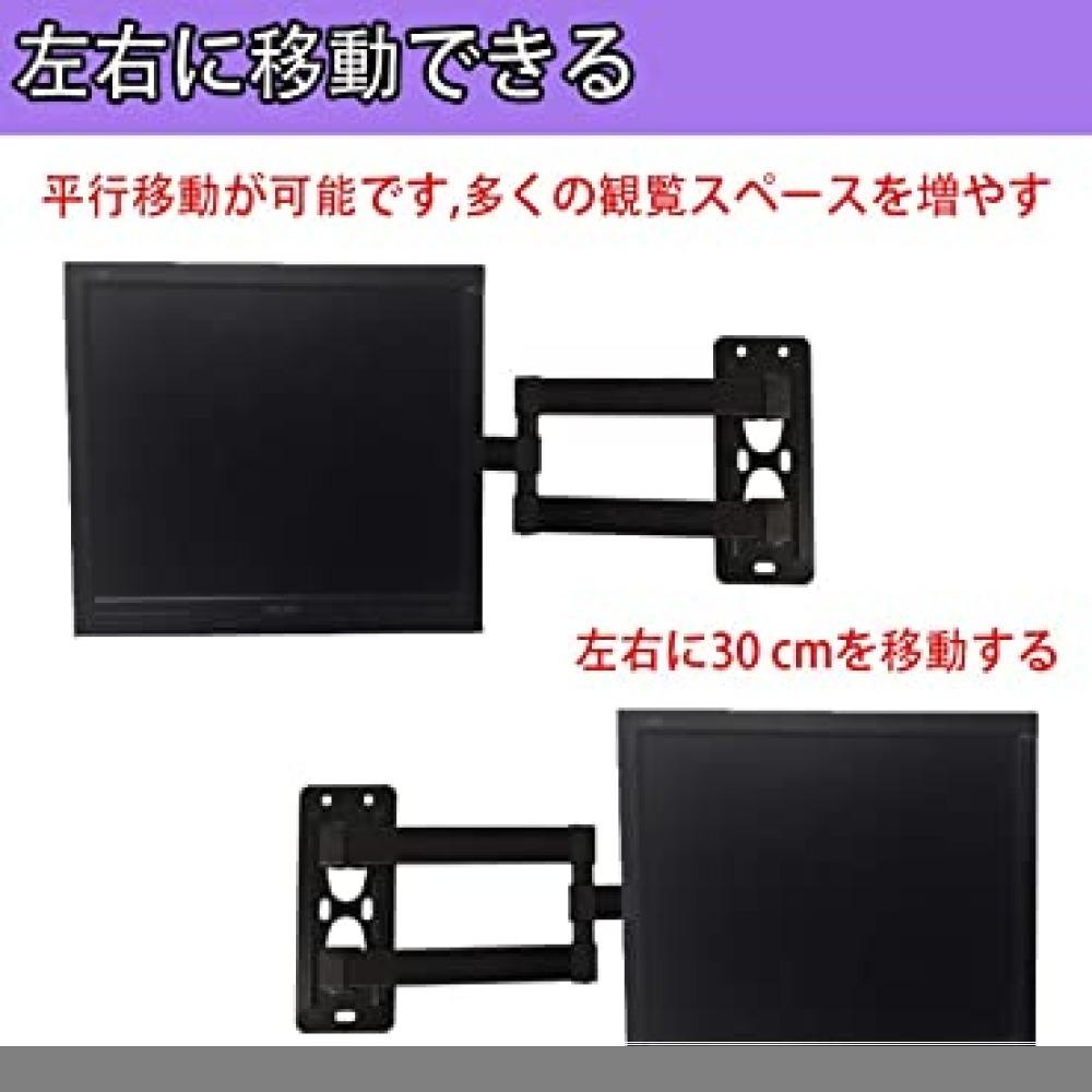 SJBRWN モニター壁掛け金具 14-37インチ 汎用液晶テレビ対応 前後上下左右角度回転式調節可能 16 19 22 24_画像8