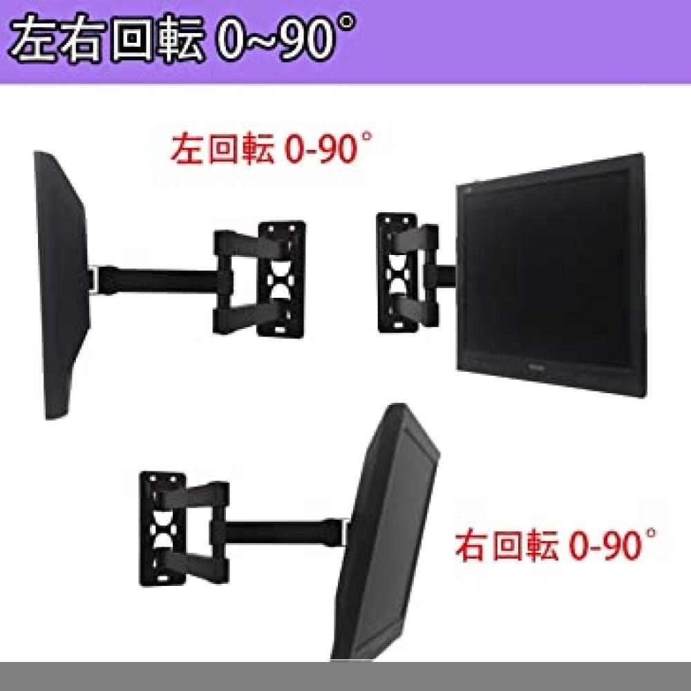 SJBRWN モニター壁掛け金具 14-37インチ 汎用液晶テレビ対応 前後上下左右角度回転式調節可能 16 19 22 24_画像7