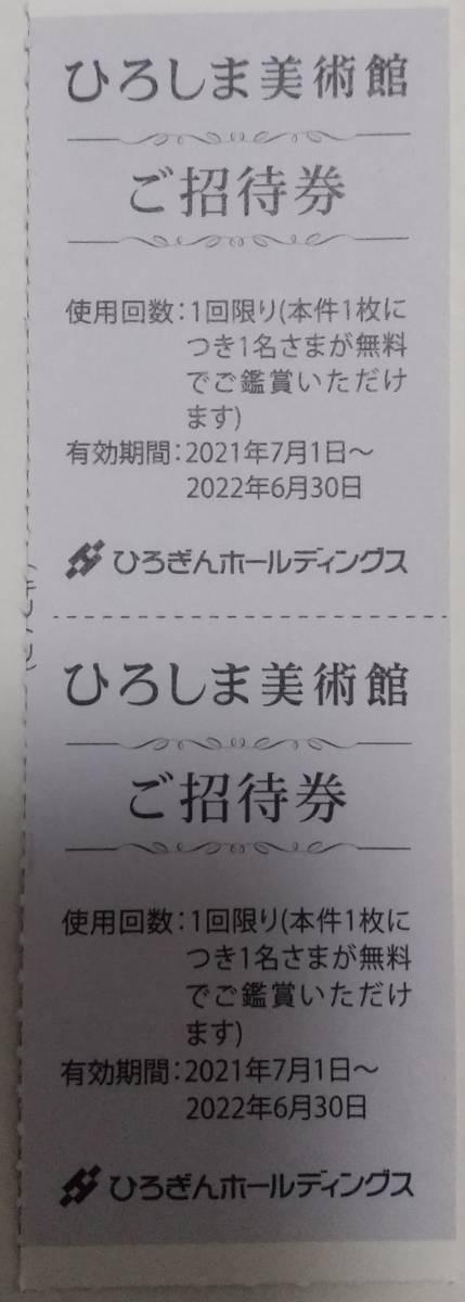 ひろしま美術館 ご招待券 ひろぎんホールディングス 株主優待 2022年6月30日まで_画像1