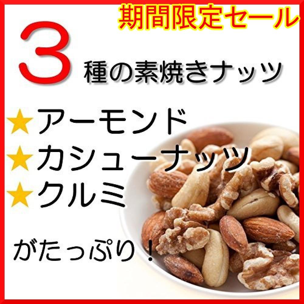 1kg ミックスナッツ 素焼きミックスナッツ 1kg 製造直売 無添加 無塩 無植物油 ( アーモンド カシューナッツ クルミ)_画像5