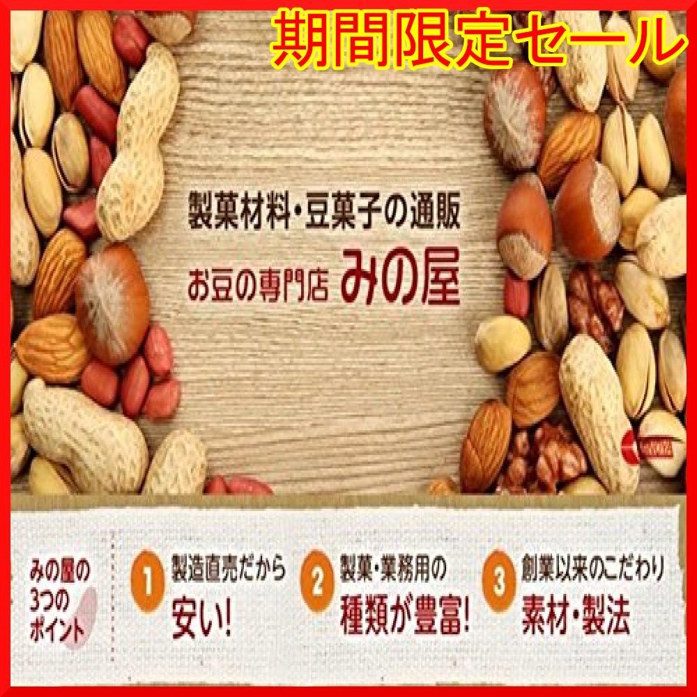 1kg ミックスナッツ 素焼きミックスナッツ 1kg 製造直売 無添加 無塩 無植物油 ( アーモンド カシューナッツ クルミ)_画像7