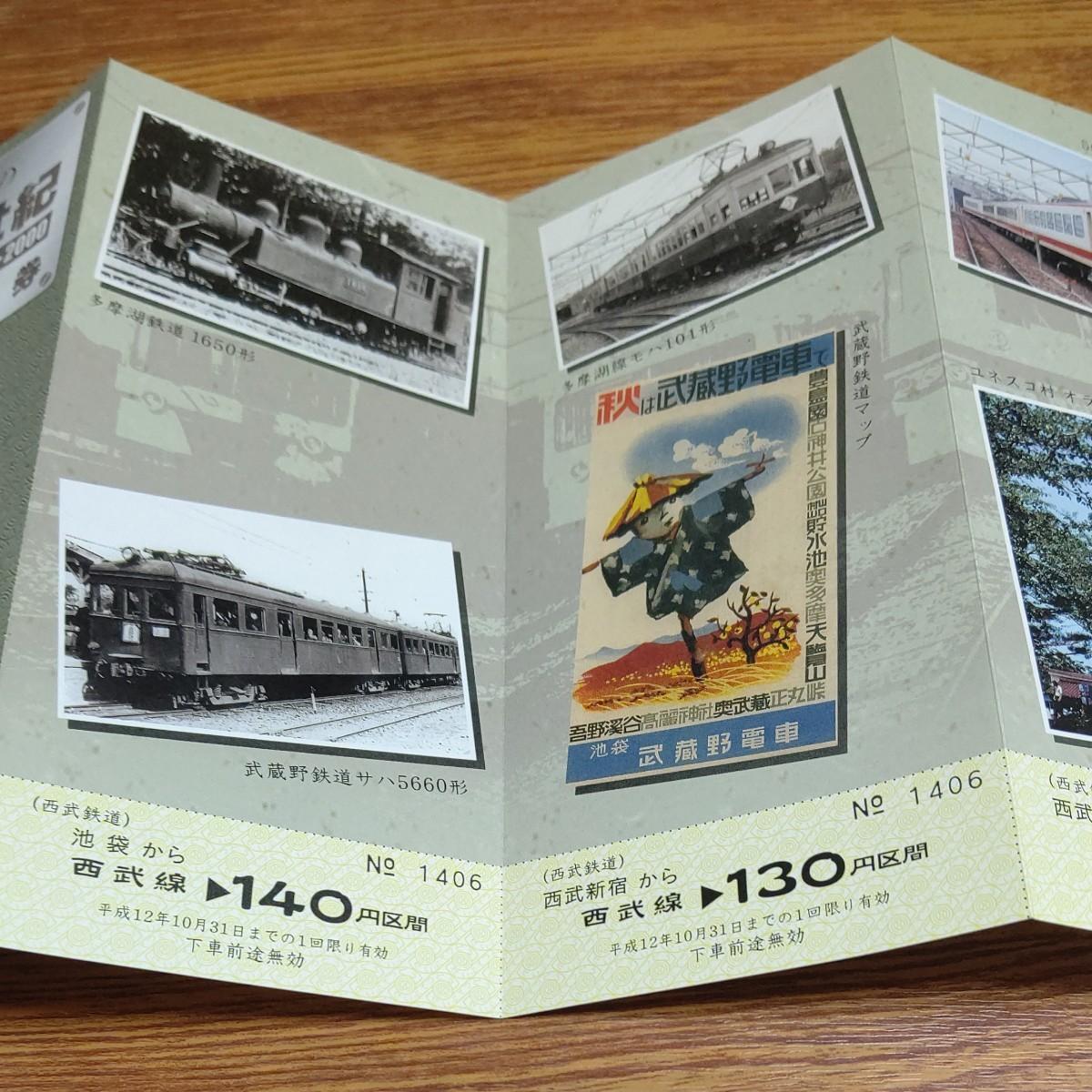 記念乗車券 思い出の20世紀 西武鉄道