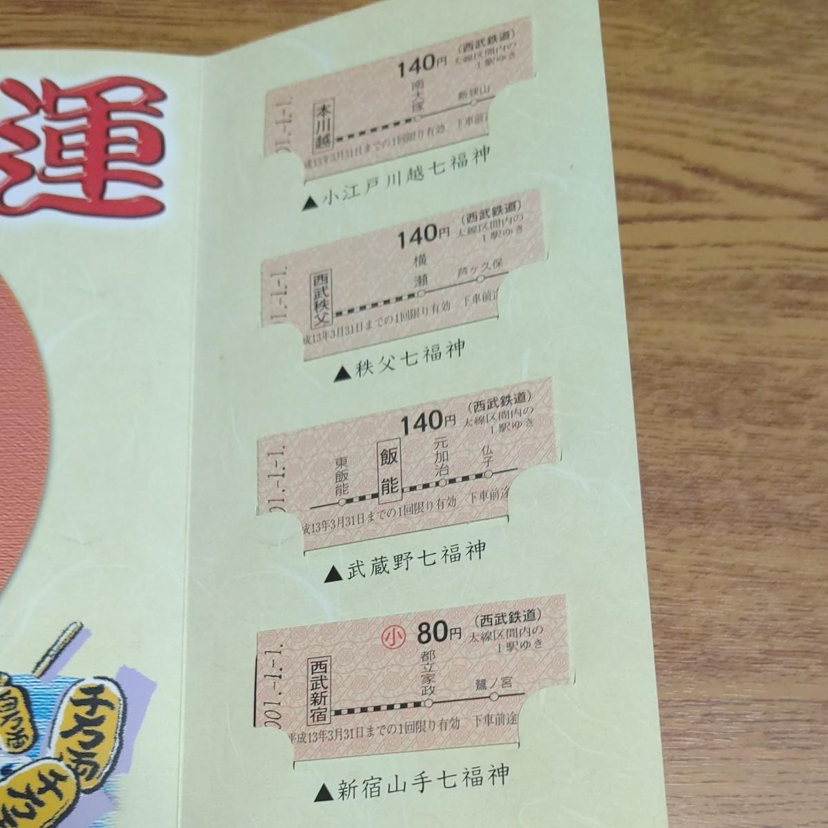 記念乗車券 西武鉄道2001.1.1(開運 七福神)