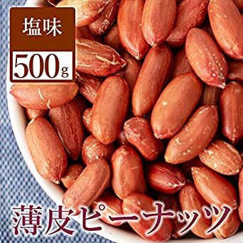 Eight Shop ピーナッツ 皮付き 素焼き 落花生 国内加工 500g 塩味 チャック付き袋_画像2