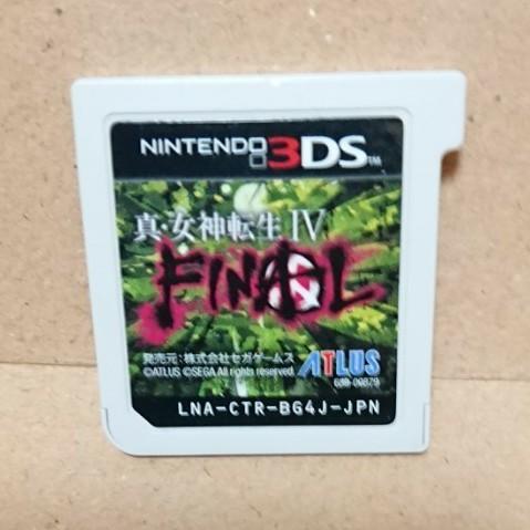 真・女神転生4 final カートリッジのみ 3DSソフト
