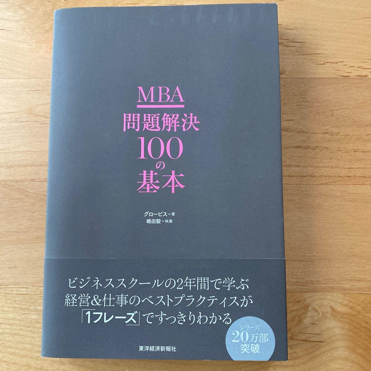 MBA 問題解決100の基本
