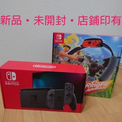 【新品・未開封】 ニンテンドースイッチ本体グレー+リングフィットアドベンチャー セット Nintendo Switch本体