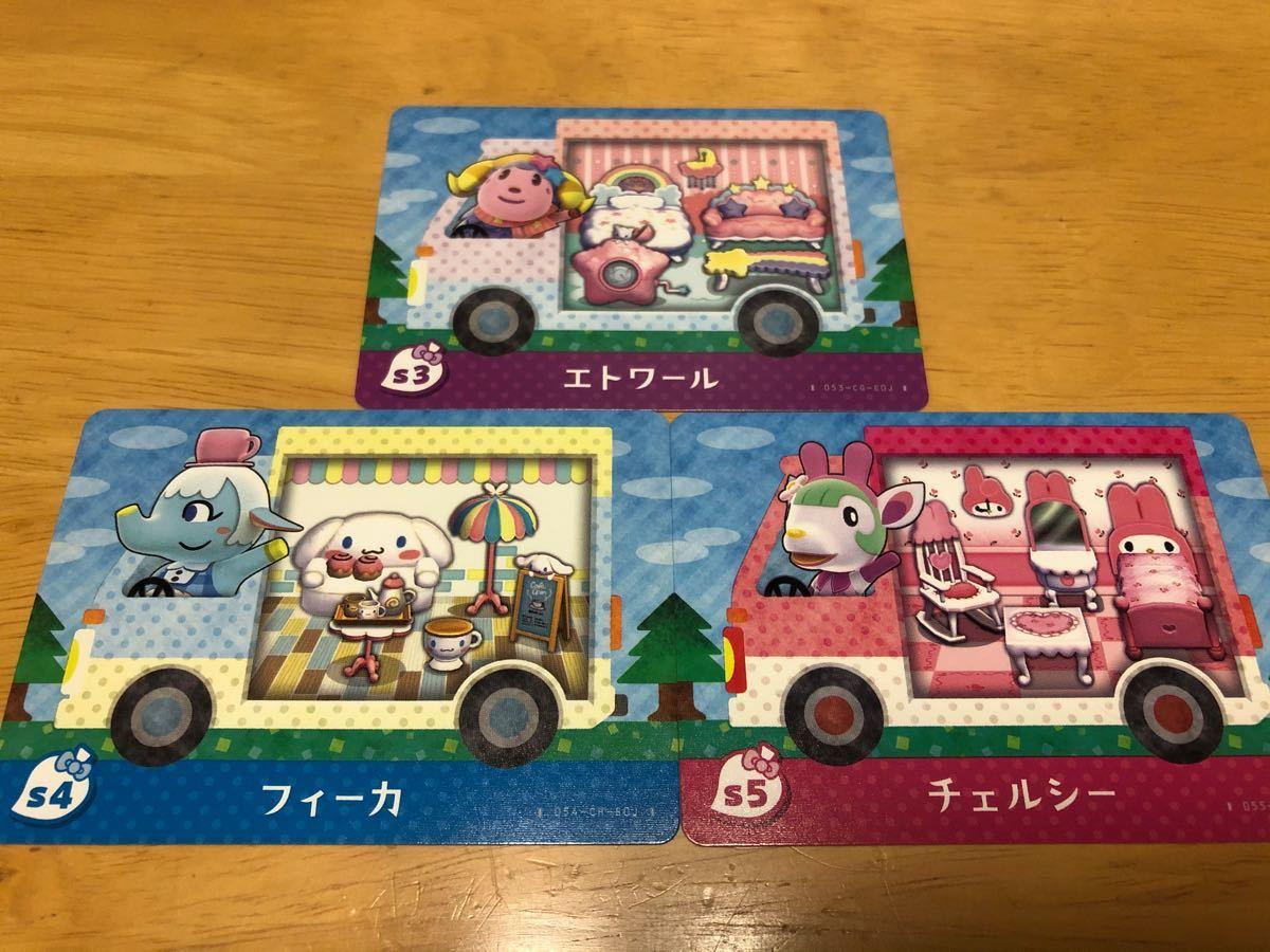 どうぶつの森amiiboカード サンリオキャラクターズコラボ復刻版  エトワール フィーカ チェルシー 3枚セット