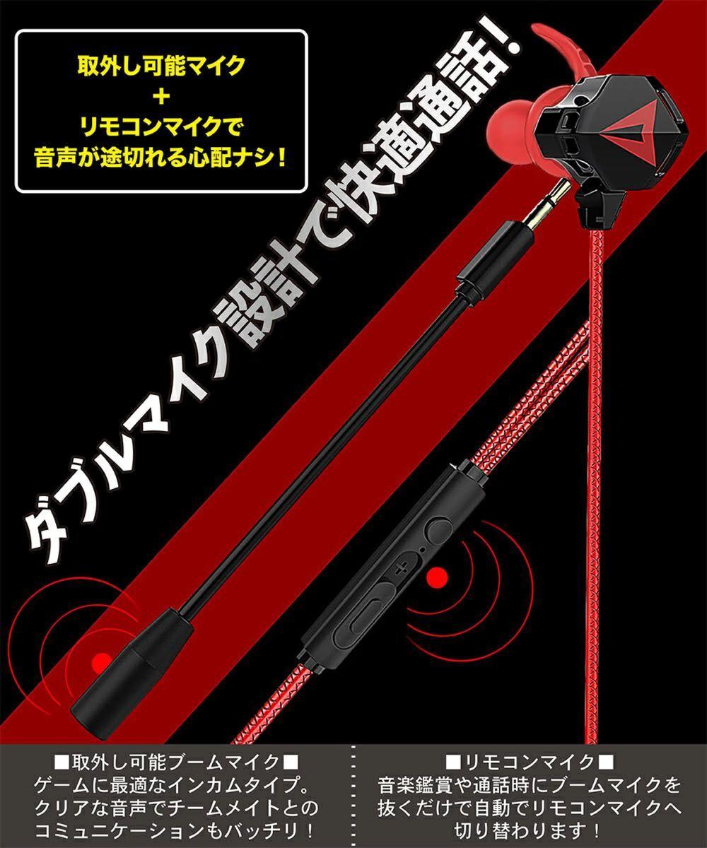 新品 ゲーミングイヤホン G-901レッド 高音質 ヘッドセット Wマイク付き 有線 PS4 PS5 PC ゲーム イヤフォン