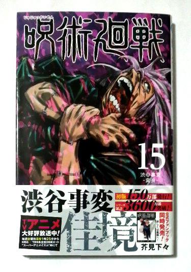 呪術廻戦 15巻 初版帯付き_画像1