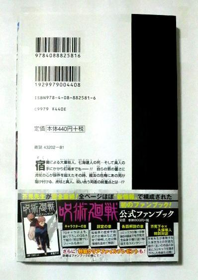 呪術廻戦 15巻 初版帯付き_画像2