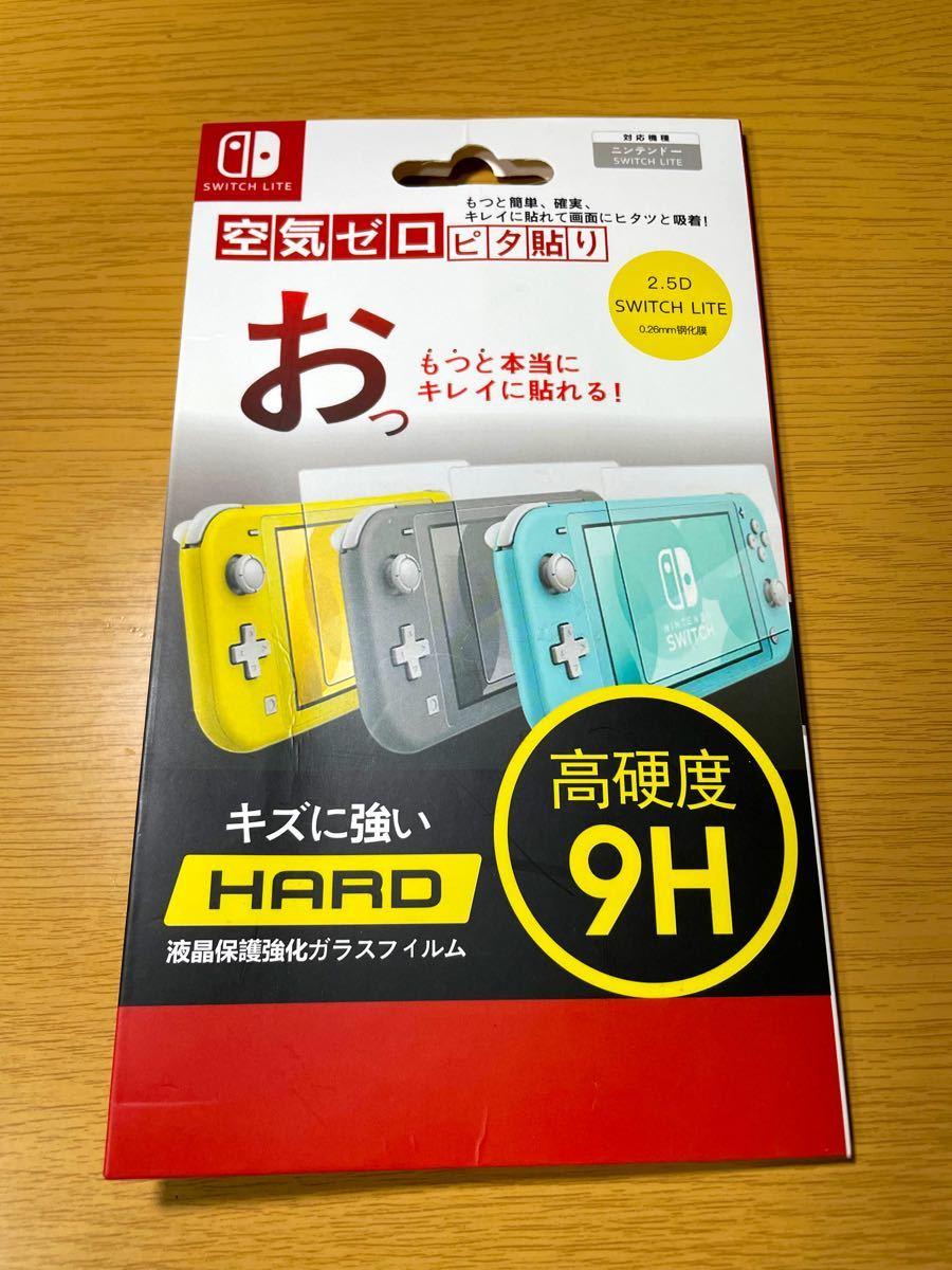 Nintendo Switch lite 保護フィルム 2枚  任天堂 Nintendo 液晶保護フィルム ニンテンドー