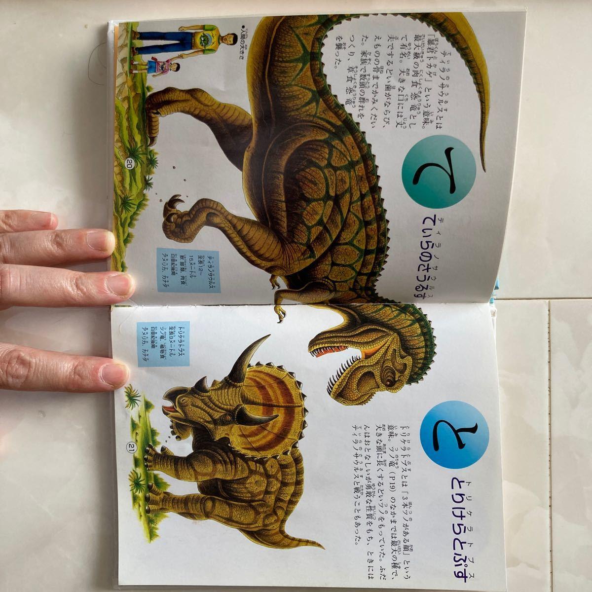 絵本 恐竜 あいうえお