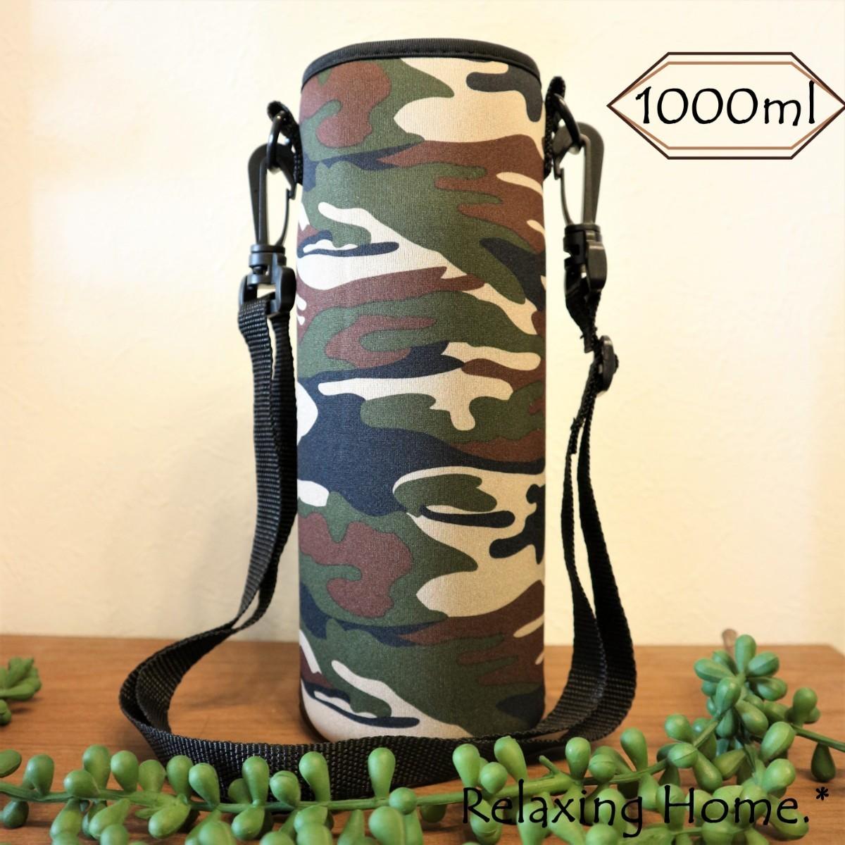 ★ 水筒カバー ★1リットル 1000ml  水筒ケース ボトルカバー ★C☆