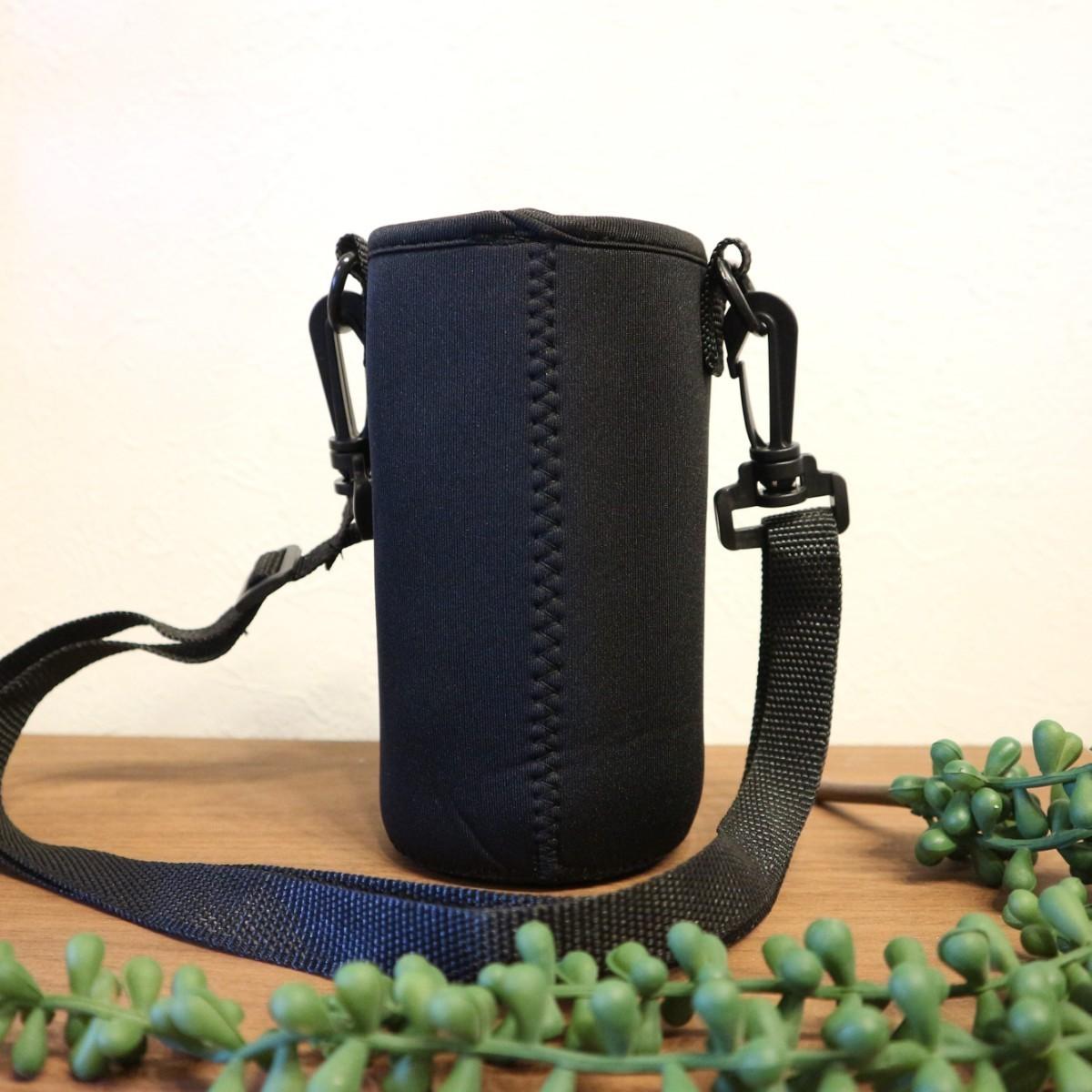 ★ 水筒カバー★~650ml 水筒ケース ボトルカバー ショルダー 肩掛け △黒