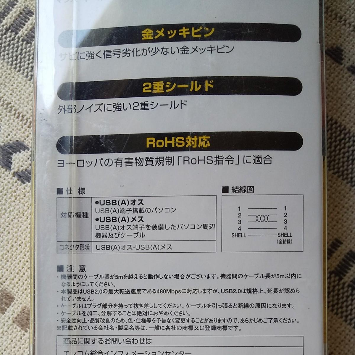 ELECOM USB2.0準拠 延長ケーブル Aタイプ/2.0m (ブラック) (U2C-E20BK)