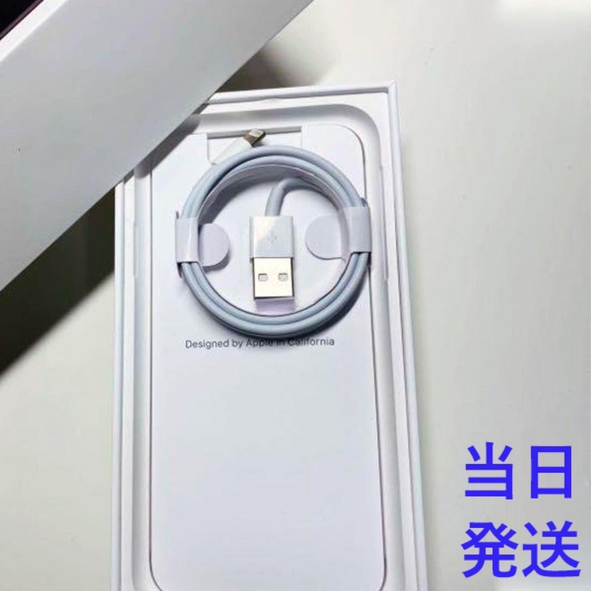 iPhone 充電器 ライトニングケーブル 1m apple 純正品質