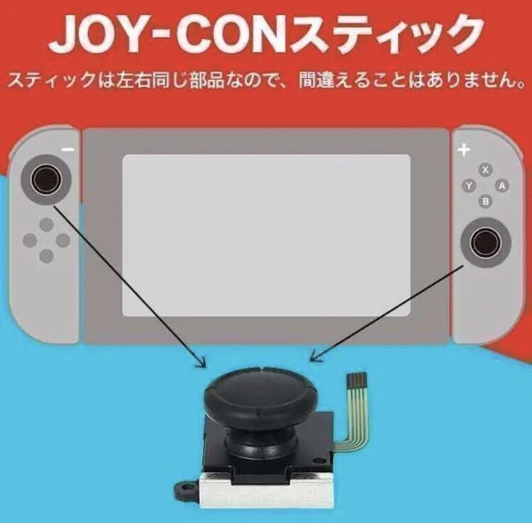 Nintendo Switch 修理キット 2個セットニンテンドースイッチ Joy-Con 任天堂スイッチ メモリーカード 収納ケース 保護フィルム 4in1