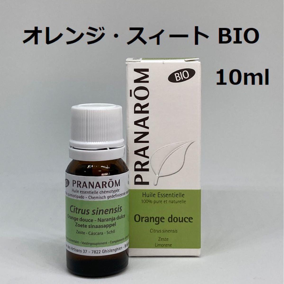 プラナロム オレンジスィート BIO 10ml 精油 スイート オレンジ