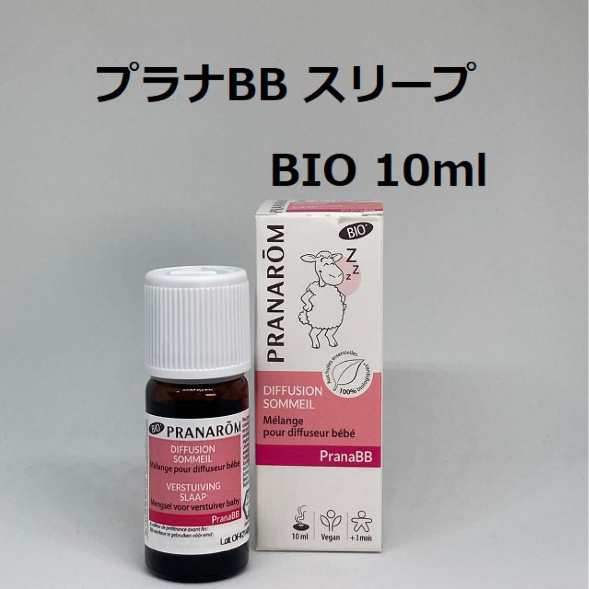 プラナロム プラナBB スリープ 10ml 精油 PRANAROM