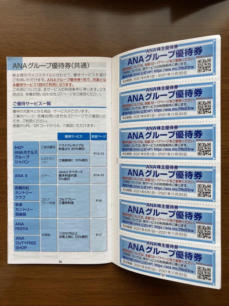 ANAグループ ANA 全日空 株主優待 グループ優待券 FESTA 武蔵の杜 早来 送料無料_画像2