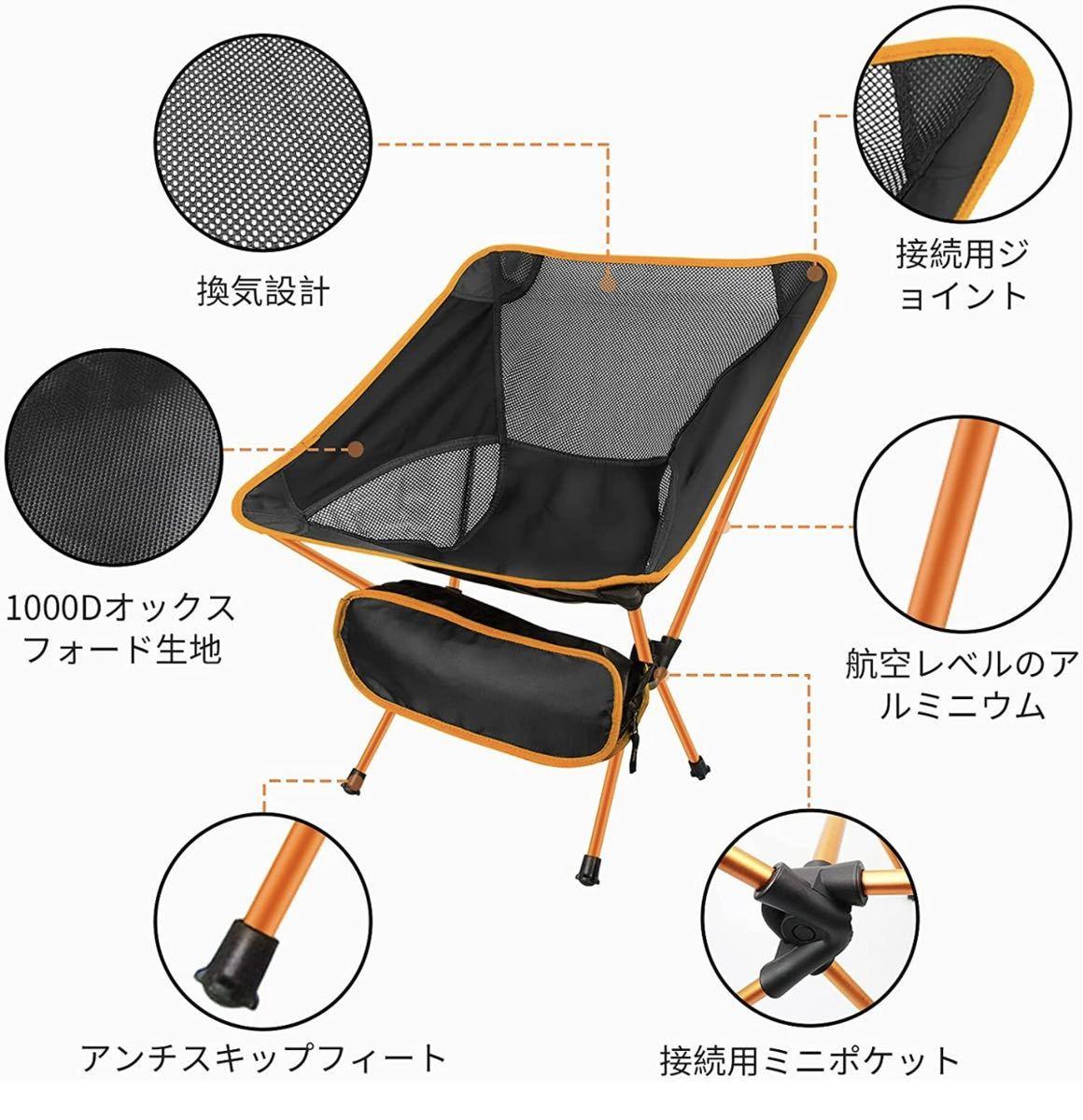 アウトドアチェア キャンプチェア 折りたたみ椅子 900g 超軽量耐荷150kg
