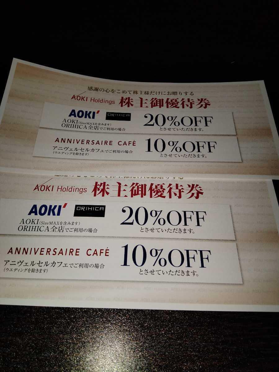 最新 AOKI 株主優待 AOKI(アオキ)・ORIHICA(オリヒカ)20%割引券 2枚 _画像1