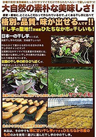 新品1㎏ 天然生活 天然生活 訳あり 昔ながらの 平ほしいも1kg (茨城県) 干し芋 無選別 無添加 1㎏5E82_画像4