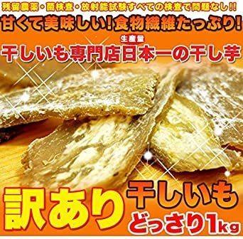 新品1㎏ 天然生活 天然生活 訳あり 昔ながらの 平ほしいも1kg (茨城県) 干し芋 無選別 無添加 1㎏5E82_画像9