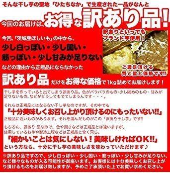 新品1㎏ 天然生活 天然生活 訳あり 昔ながらの 平ほしいも1kg (茨城県) 干し芋 無選別 無添加 1㎏5E82_画像2