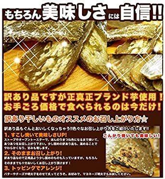 新品1㎏ 天然生活 天然生活 訳あり 昔ながらの 平ほしいも1kg (茨城県) 干し芋 無選別 無添加 1㎏5E82_画像6