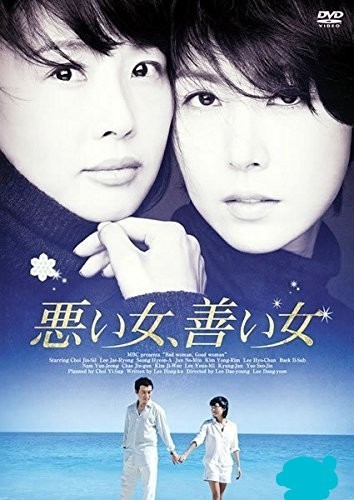 韓国ドラマ「悪い女、善い女」全140話DVD18枚 日本語字幕 チェ・ジンシル,イ・ジェリョン