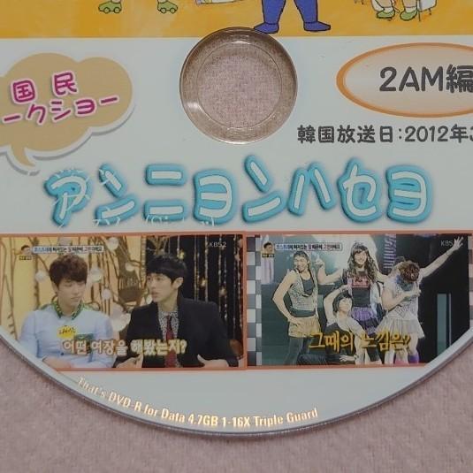 韓国バラエティ「アンニョンハセヨ」DVD 日本語字幕 2AM出演回 2012年3月