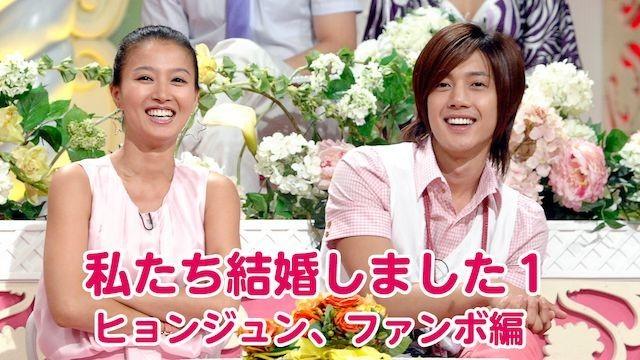 韓国「私たち結婚しました」キム・ヒョンジュン&ファンボ編 全13回DVD6枚  日本語字幕