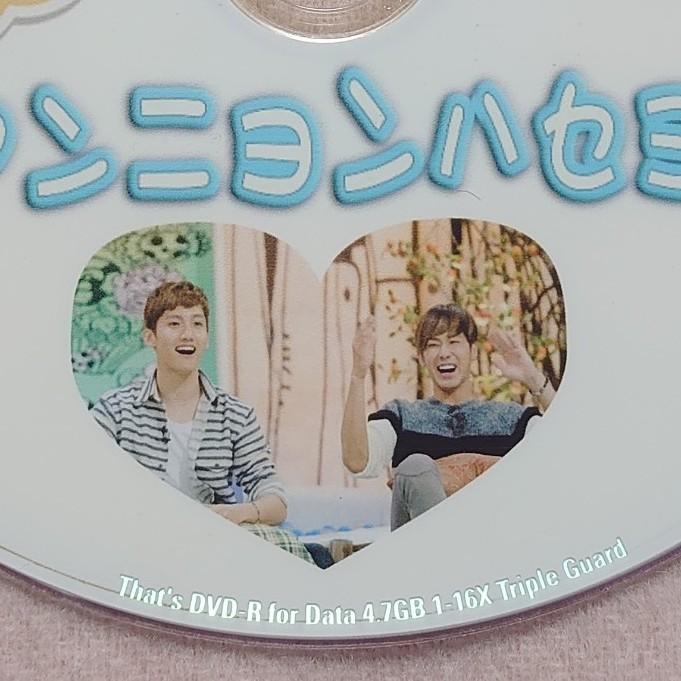 韓国バラエティ「アンニョンハセヨ」DVD 日本語字幕 東方神起出演回 2012年10月