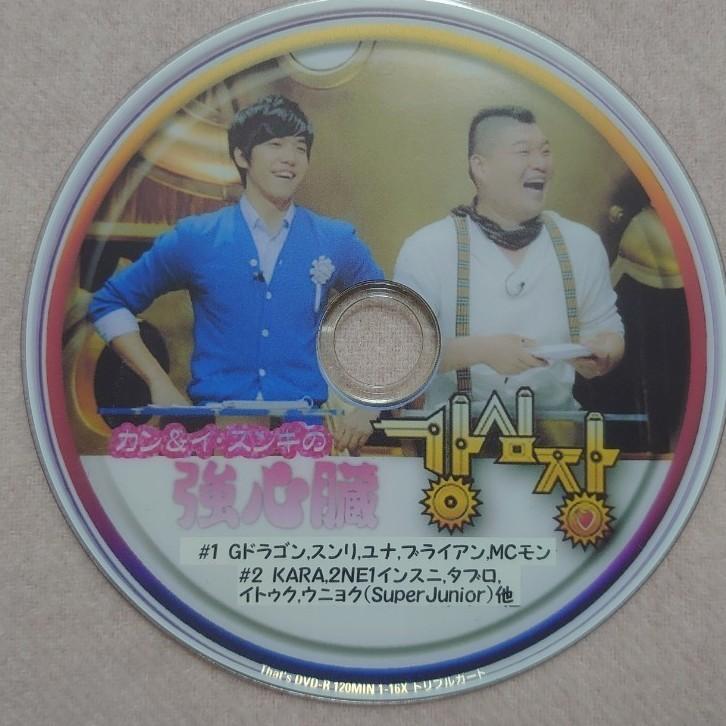 韓国バラエティ「強心臓」#1,2回  Gドラゴン,スンリ,ユナ 出演回 DVD 日本語字幕