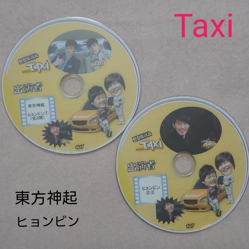 韓国バラエティ「Taxi」東方神起,ヒョンビン出演回 DVD2枚組 日本語字幕