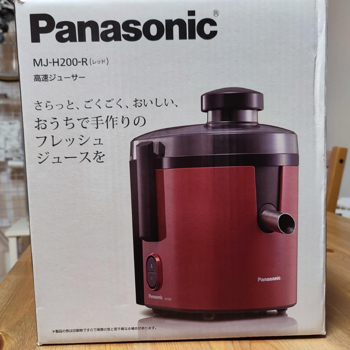 Panasonic パナソニック 高速ジューサー MJ-H200-R レッド 手作りフレッシュジュース 家庭用