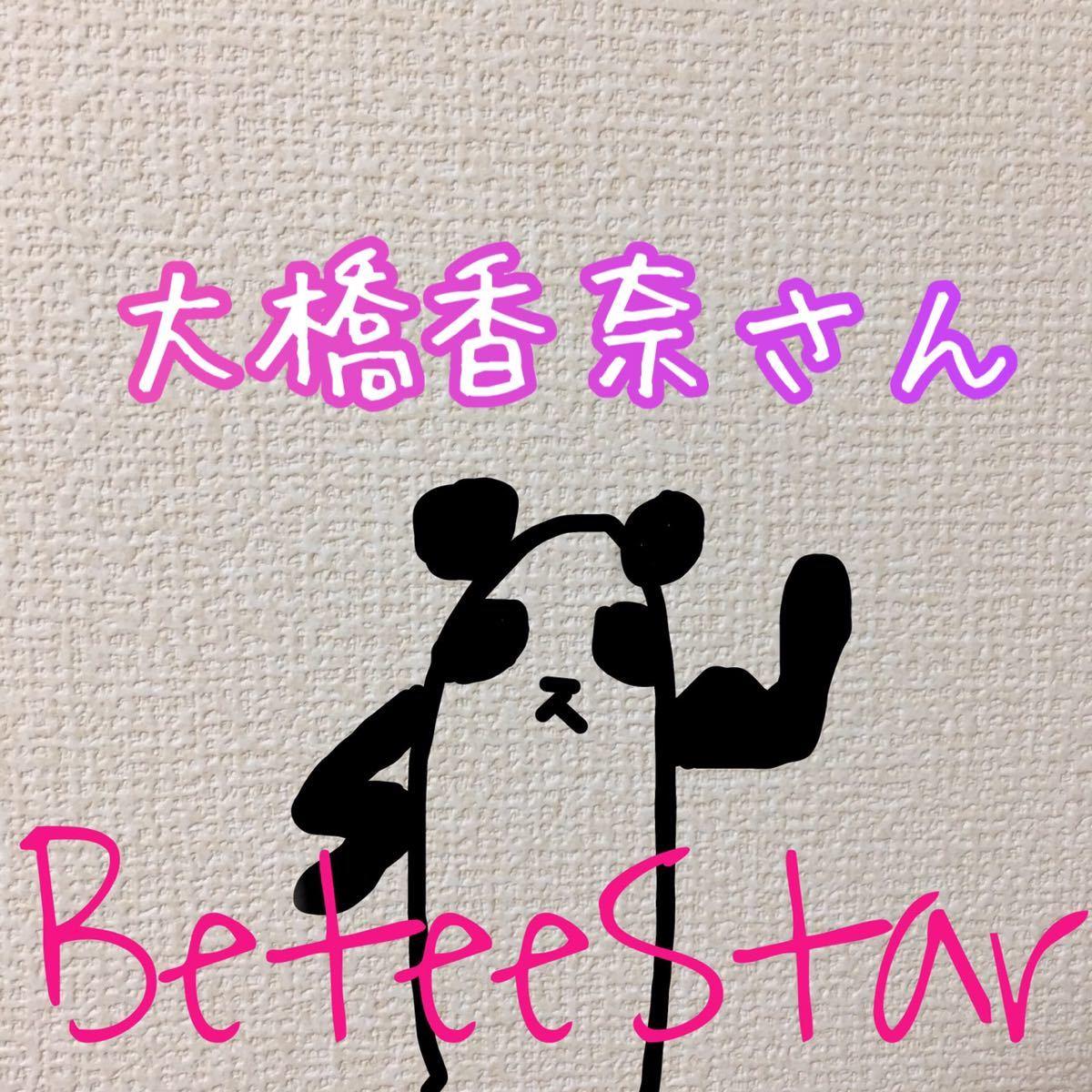 大橋香奈さんページ