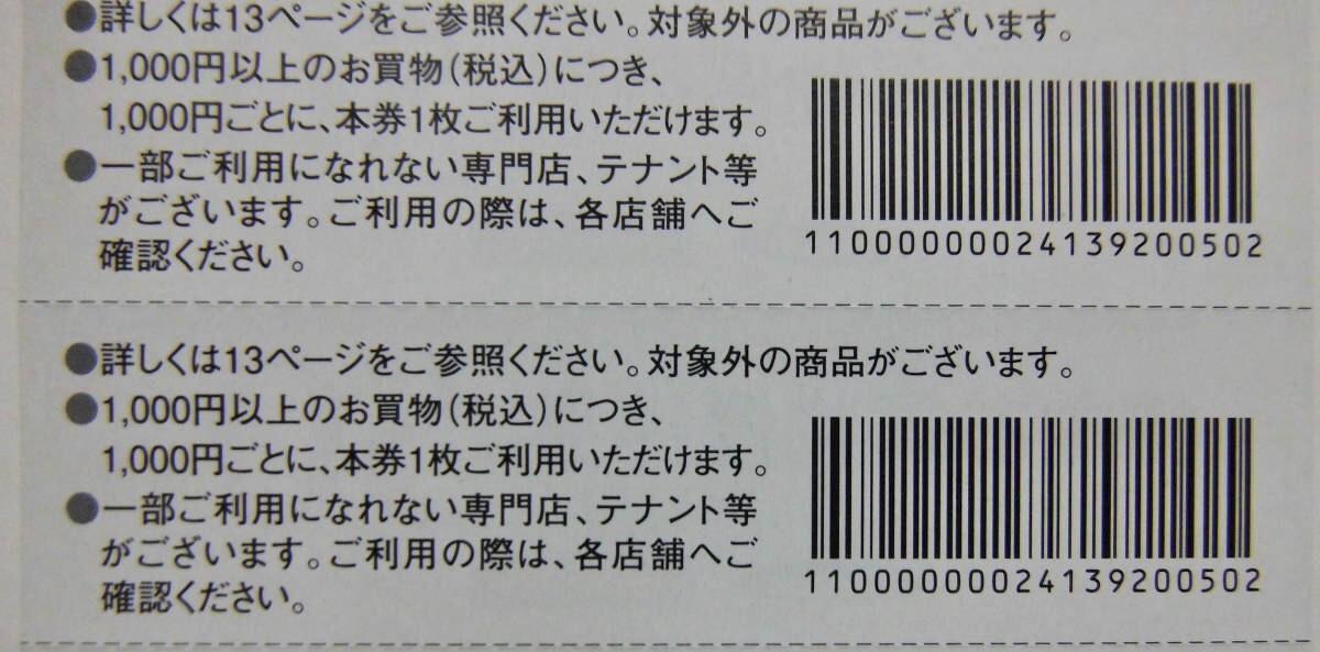 (東急株主優待券) 東急ストアお買い物割引券 40枚+東急百貨店お買い物10%割引券7枚=個数1~3_画像4