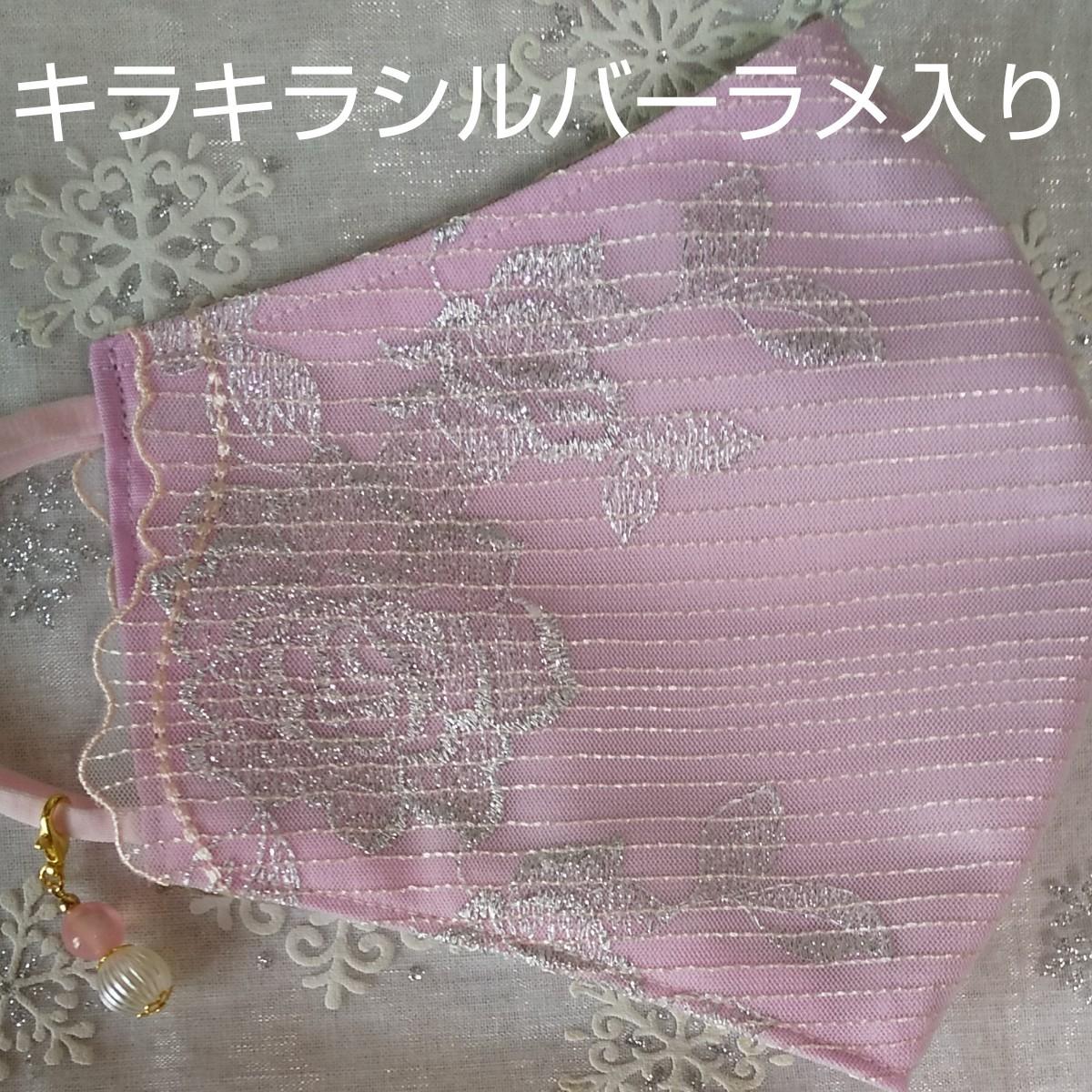 立体インナーハンドメイド、綿ガーゼ、チュール刺繍レース(ピンク×薄ピンクレースラメ入り)(大きめサイズ)アジャスター付、チャーム付