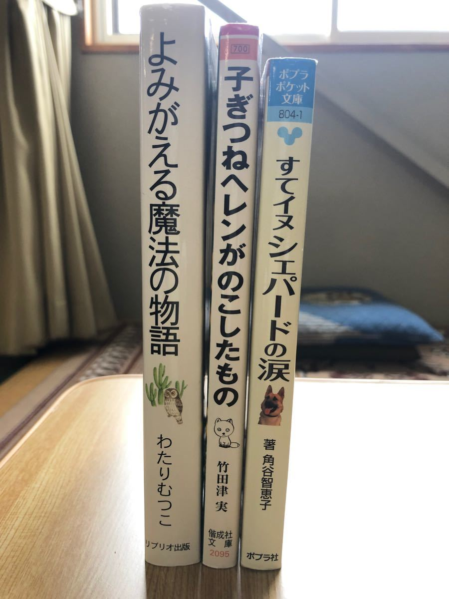 まとめ売り3冊 よみがえる魔法の物語他