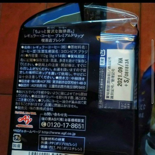 AGF ちょっと贅沢な珈琲店 28袋 ドリップコーヒー