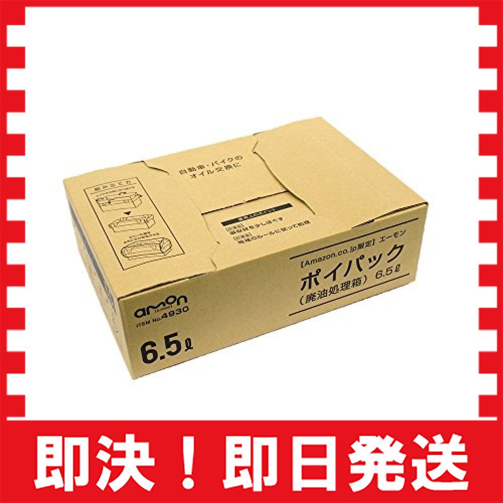 お買い得限定品 6.5L 【Amazon.co.jp限定】 エーモン ポイパック(廃油処理箱) 6.5L (1605)_画像4