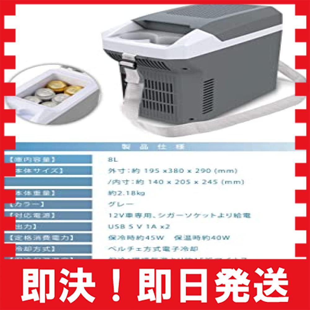 保冷温庫 ポータブル 温冷庫 8L 2WAY USB端子搭載 ミニ冷蔵庫 DC12V [車載用 ホット&クール] 冷蔵庫 小型 _画像7