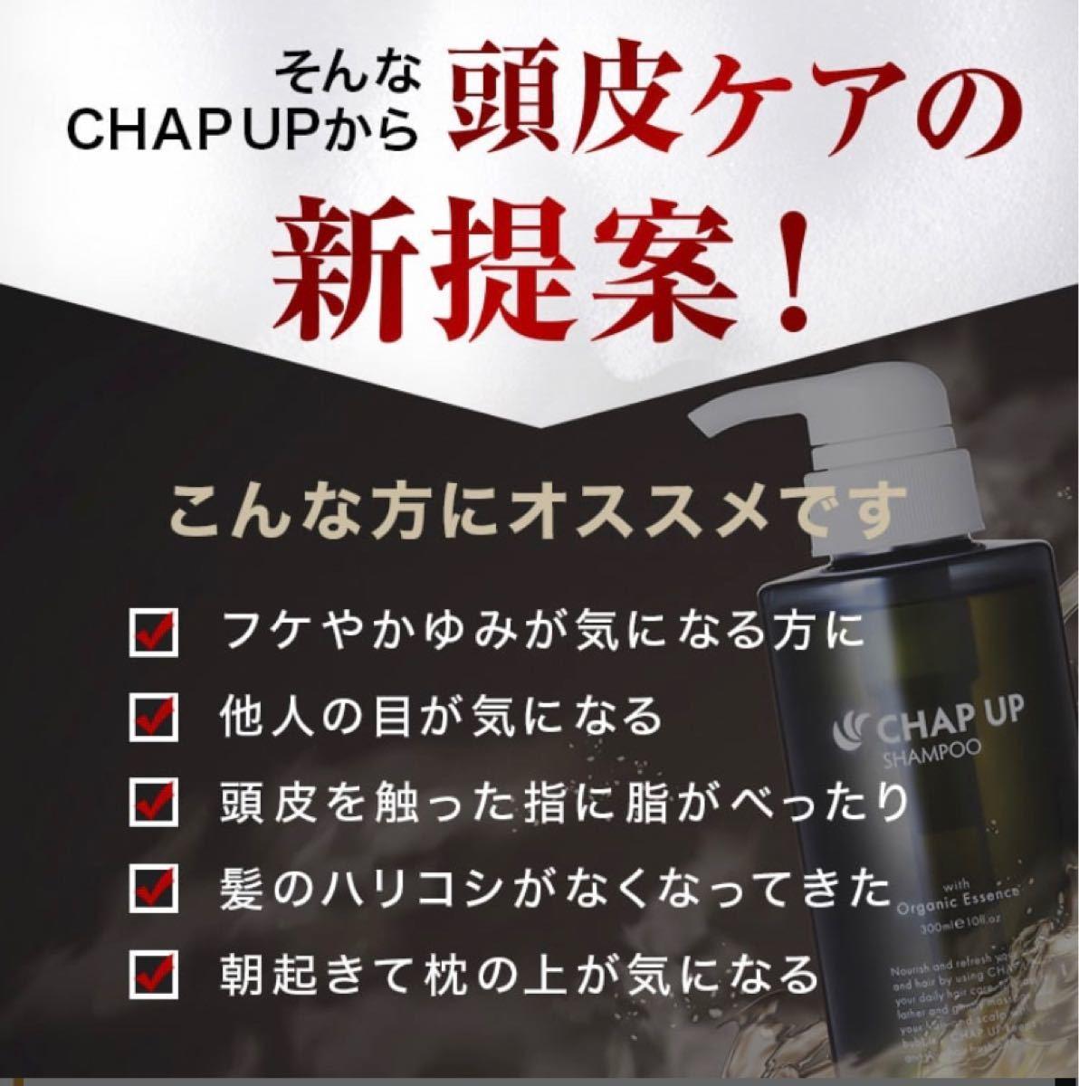 チャップアップシャンプー3本セット