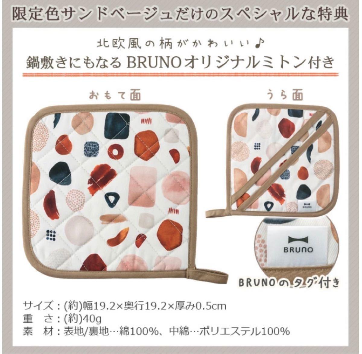 【週末値下げ中】ブルーノ コンパクトホットプレート 2種プレート 限定特典あり