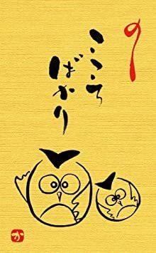 ふくろう 10枚入 【Amazon.co.jp 限定】和紙かわ澄 金のぽち袋 こころばかり ふくろう 10枚入_画像1